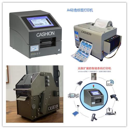 深圳热敏纸打印机费用,标签贴纸打印机制造商