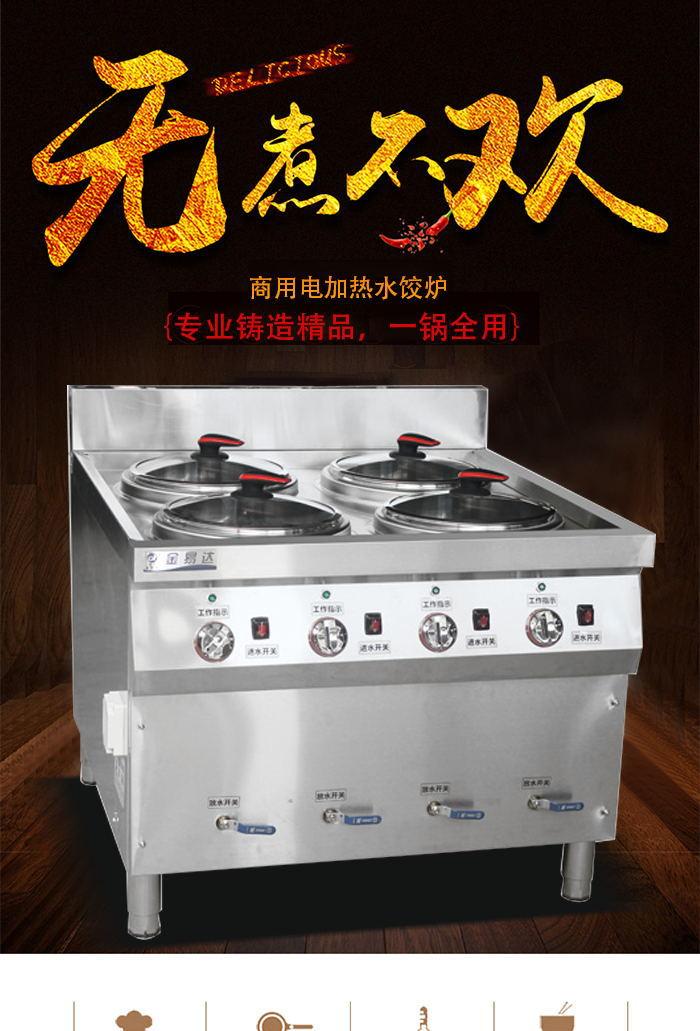 如何计算黑龙江饺子锅炉的定制价格?金一达厨房产业