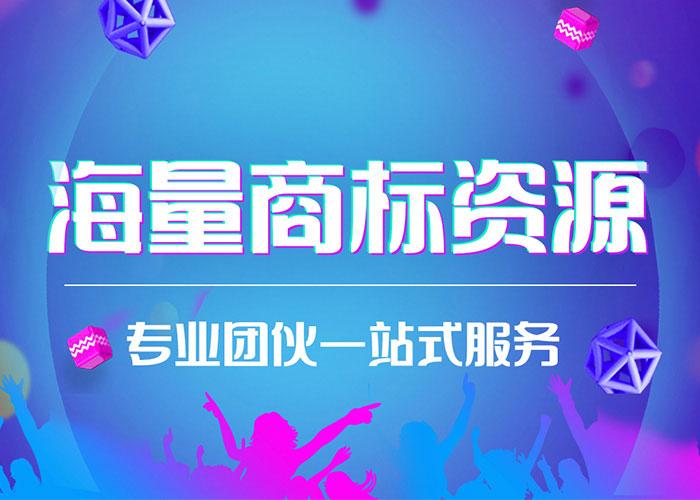 连云港专业30级商标转让,23级商标转让哪个好