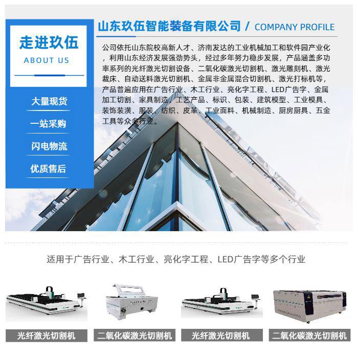菏泽广告金属字符激光切割机客户信任推荐