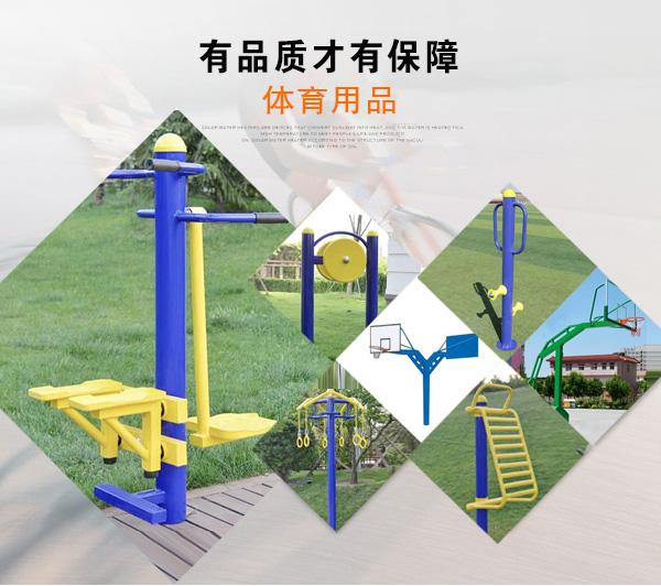 """滨海新区户外健身器材厂家直销优质材料""""此信息长期有效"""""""