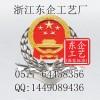 销售司法徽大型订做工会徽生产大型交通执法徽制作厂家