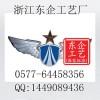 订做政治徽直销空军徽订购交通执法徽制作厂家