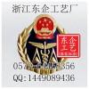 制作动物卫生监督徽标订购中国质量监督徽章厂家(