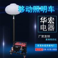 华宏移动照明车适用于矿山施工|抢险应急|小型道路施工
