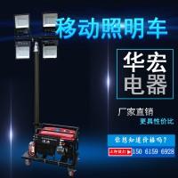 移动发电升降照明车灯塔 手动升降工作灯