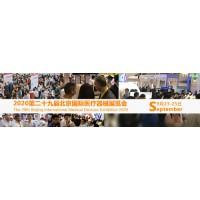 2020北京国际医疗器械展览会