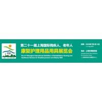 2020上海国际残疾人、老年人康复护理用品用具展览会
